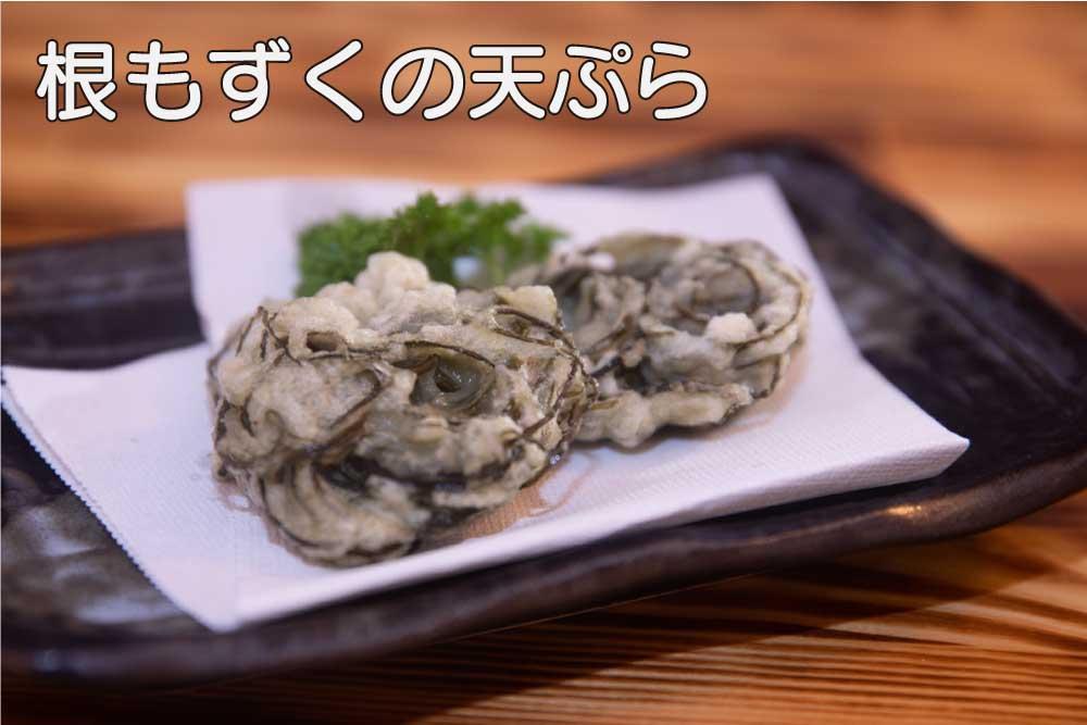 根もずくの天ぷら